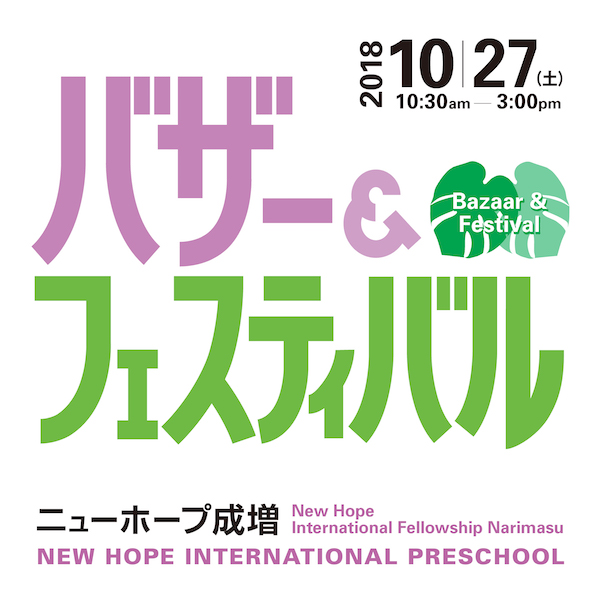new hope bazaar